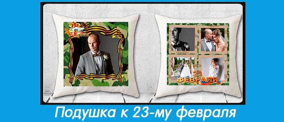 Подушки 23_1